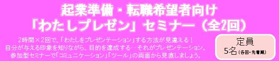 起業準備・転職希望者向け「わたしプレゼン」セミナー開催!