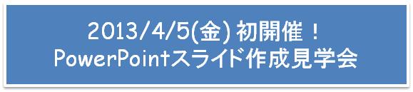 20130405header