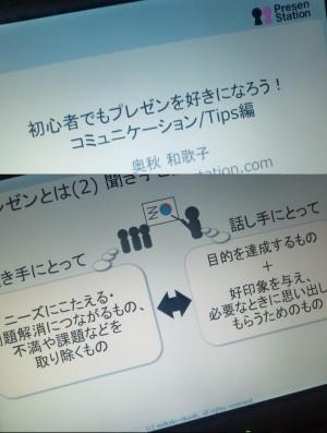 20130310 初心者向けセミナー