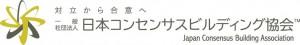 日本コンセンサスビルディング協会 ロゴ