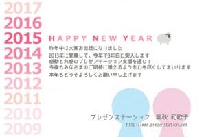 2015年賀状